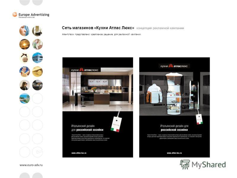 Сеть магазинов «Кухни Атлас Люкс» концепция рекламной кампании Агентством представлено креативное решение для рекламной кампании.