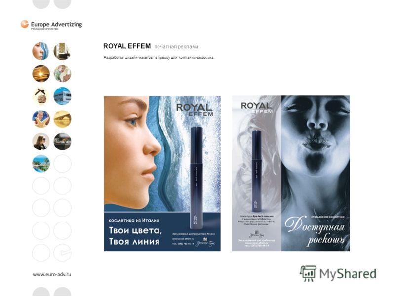ROYAL EFFEM печатная реклама Разработка дизайн-макетов в прессу для компании-заказчика.