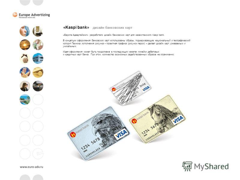 «Kaspi bank» дизайн банковских карт «Европа Адвертайзинг» разработало дизайн банковских карт для казахстанского Kaspi bank. В концепции оформления банковских карт использованы образы, подчеркивающие национальный и географический колорит.Техника испол