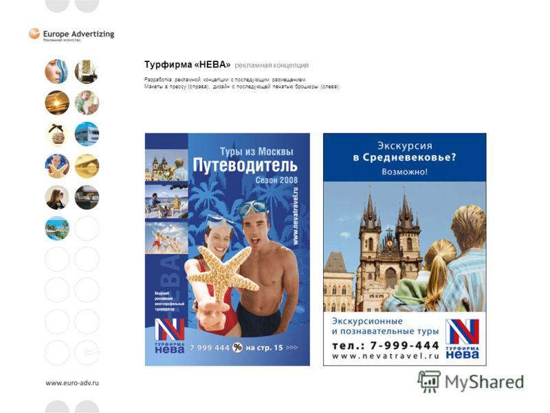 Турфирма «НЕВА» рекламная концепция Разработка рекламной концепции с последующим размещением. Макеты в прессу (справа), дизайн с последующей печатью брошюры (слева).