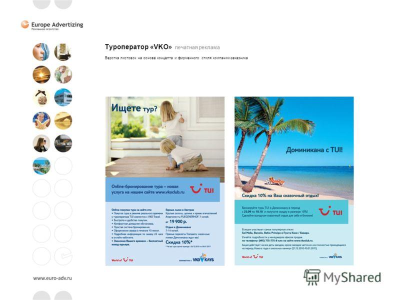 Туроператор «VKO» печатная реклама Верстка листовок на основе концепта и фирменного стиля компании-заказчика