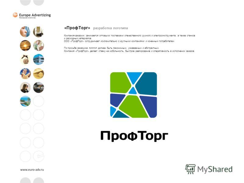 «ПрофТорг» разработка логотипа Компания-заказчик занимается оптовыми поставками отечественного ручного и электроинструмента, а также станков и расходных материалов. ООО «ПрофТорг» сотрудничает исключительно с крупными компаниями и конечным потребител