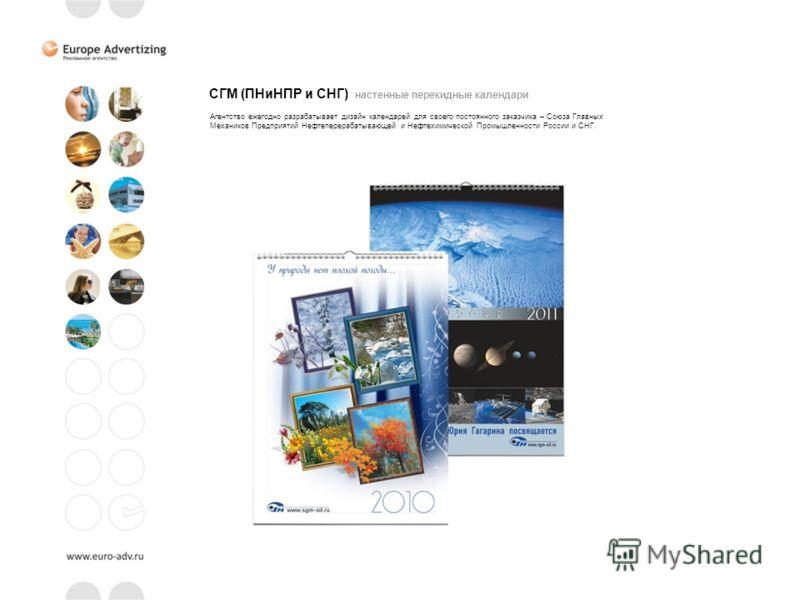 СГМ (ПНиНПР и СНГ) настенные перекидные календари Агентство ежегодно разрабатывает дизайн календарей для своего постоянного заказчика – Союза Главных Механиков Предприятий Нефтеперерабатывающей и Нефтехимической Промышленности России и СНГ.