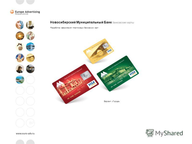 Новосибирский Муниципальный Банк банковские карты Разработка оформления пластиковых банковских карт. Вариант «Города»