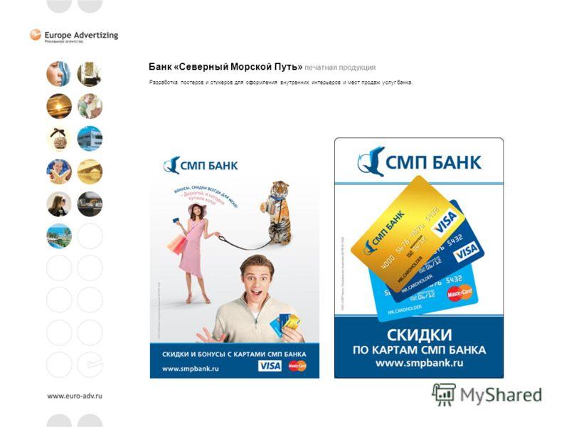 Банк «Северный Морской Путь» печатная продукция Разработка постеров и стикеров для оформления внутренних интерьеров и мест продаж услуг банка.