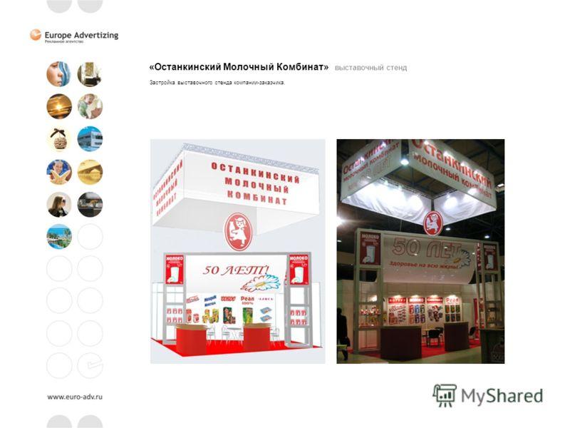 «Останкинский Молочный Комбинат» выставочный стенд Застройка выставочного стенда компании-заказчика.