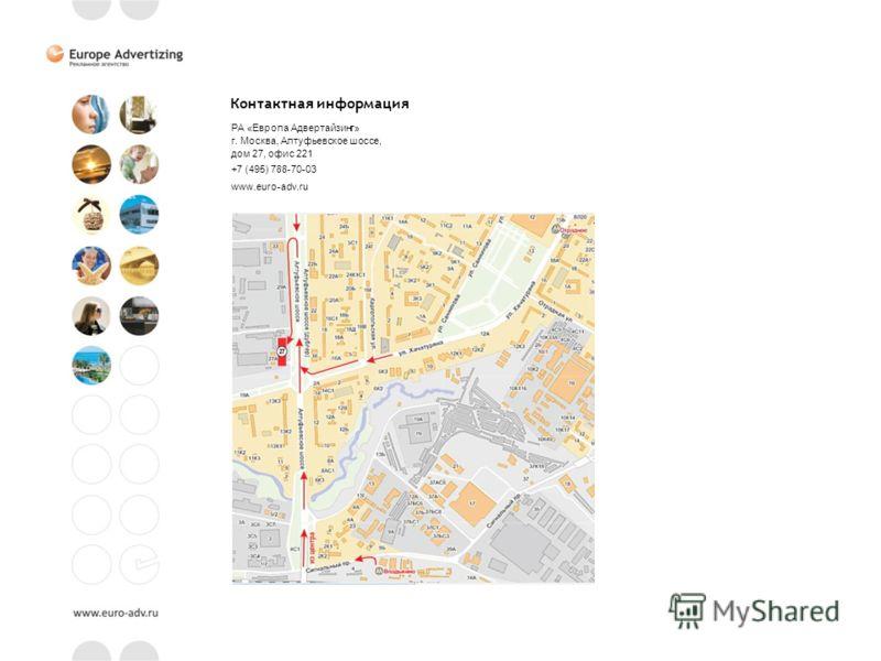 Контактная информация РА «Европа Адвертайзинг» г. Москва, Алтуфьевское шоссе, дом 27, офис 221 +7 (495) 788-70-03 www.euro-adv.ru
