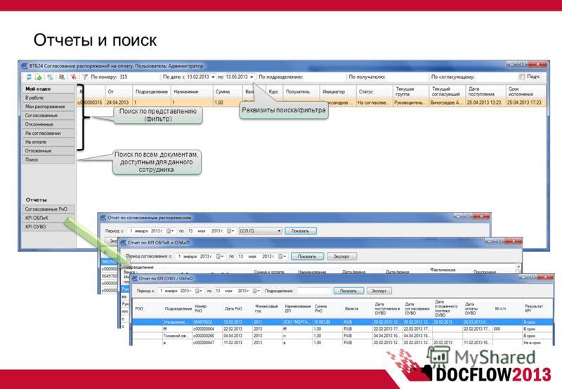 Отчеты и поиск Реквизиты поиска/фильтра Поиск по представлению (фильтр) Поиск по всем документам, доступным для данного сотрудника