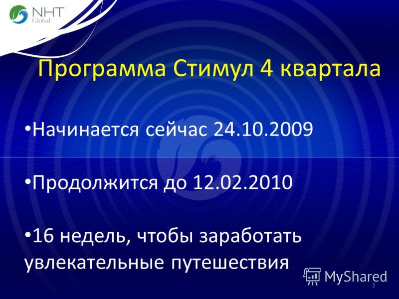 3 Программа Стимул 4 квартала Начинается сейчас 24.10.2009 Продолжится до 12.02.2010 16 недель, чтобы заработать увлекательные путешествия