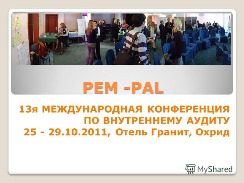 PEM -PAL 13я МЕЖДУНАРОДНАЯ КОНФЕРЕНЦИЯ ПО ВНУТРЕННЕМУ АУДИТУ 25 - 29.10.2011, Отель Гранит, Охрид
