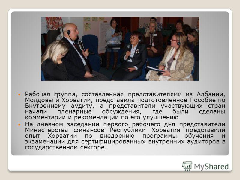 Рабочая группа, составленная представителями из Албании, Молдовы и Хорватии, представила подготовленное Пособие по Внутреннему аудиту, а представители участвующих стран начали пленарные обсуждения, где были сделаны комментарии и рекомендации по его у