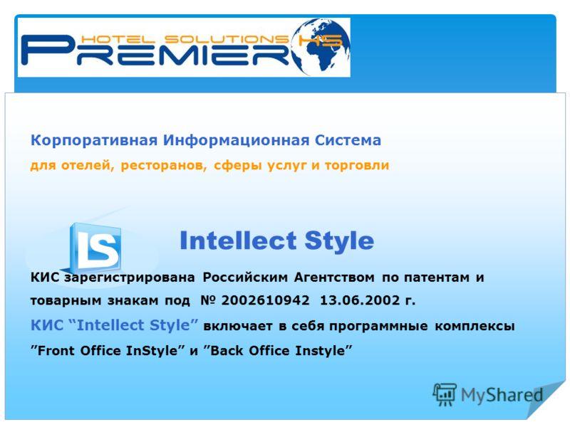 Корпоративная Информационная Система для отелей, ресторанов, сферы услуг и торговли Intellect Style КИС зарегистрирована Российским Агентством по патентам и товарным знакам под 2002610942 13.06.2002 г. КИС Intellect Style включает в себя программные