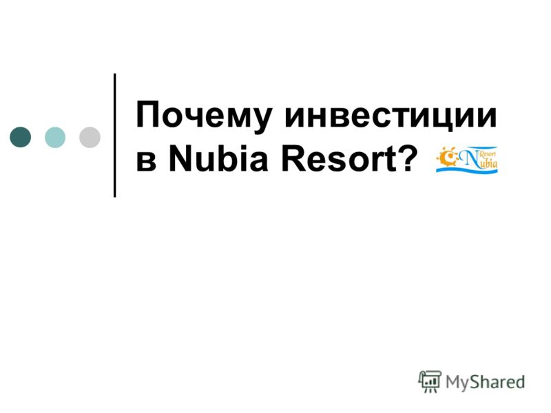 Почему инвестиции в Nubia Resort?