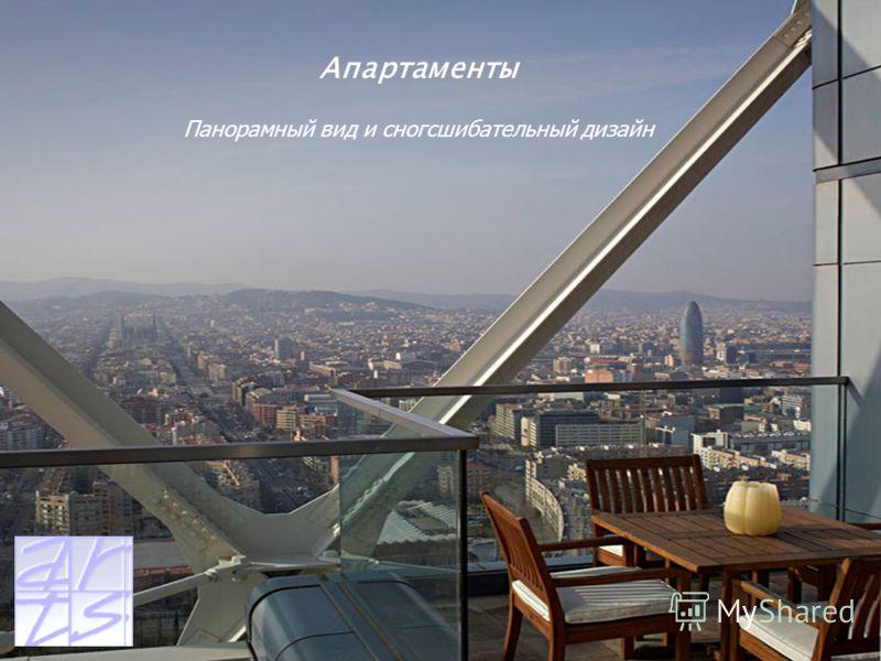 Панорамный вид и сногсшибательный дизайн Апартаменты