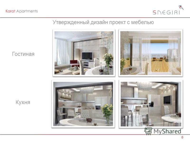 Karat Apartments 7 Типовая планировка квартиры с 3-мя спальнями. Квартиры предлагаются с отделкой под ключ (оборудованные санузлы и кухня с техникой) и отдельно контракт на поставку мебели.