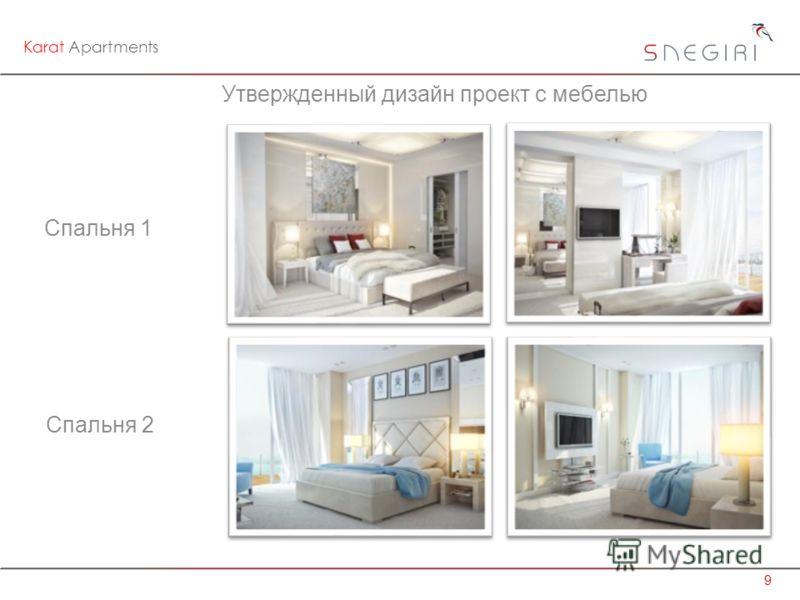 Karat Apartments 8 Утвержденный дизайн проект с мебелью Гостиная Кухня