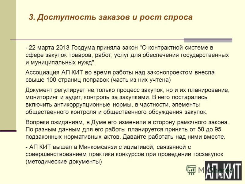 3. Доступность заказов и рост спроса - 22 марта 2013 Госдума приняла закон