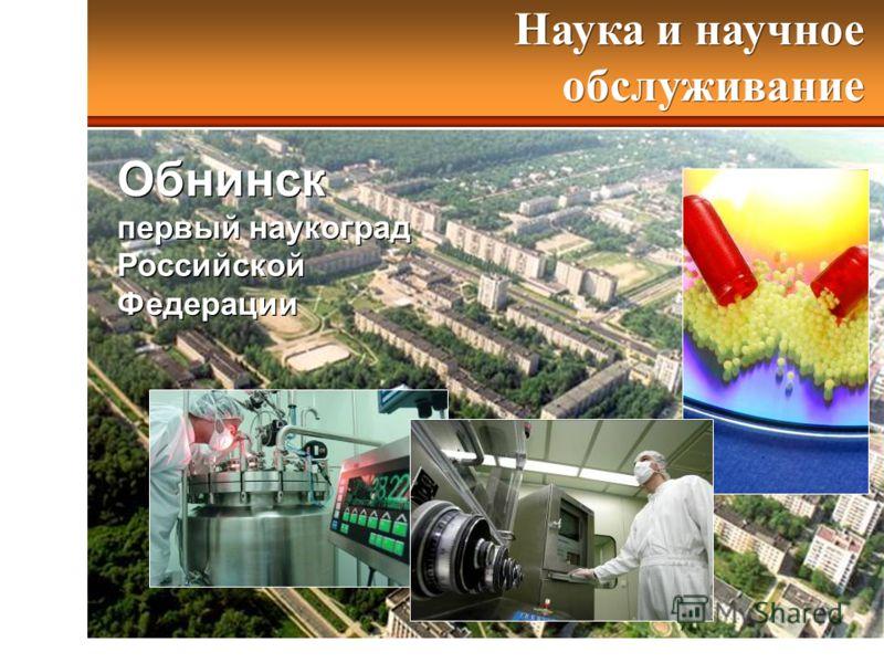 Обнинск первый наукоград Российской Федерации Обнинск первый наукоград Российской Федерации Наука и научное обслуживание