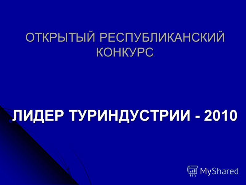 ОТКРЫТЫЙ РЕСПУБЛИКАНСКИЙ КОНКУРС ЛИДЕР ТУРИНДУСТРИИ - 2010