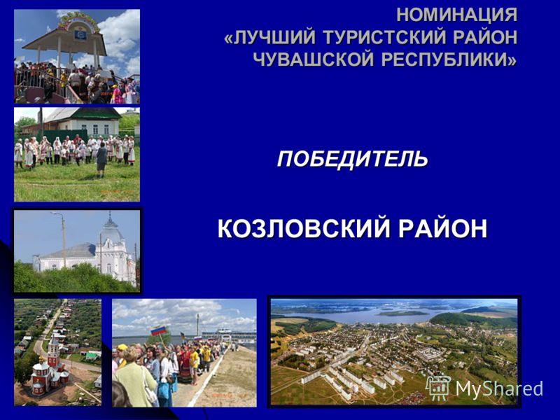 НОМИНАЦИЯ «ЛУЧШИЙ ТУРИСТСКИЙ РАЙОН ЧУВАШСКОЙ РЕСПУБЛИКИ» ПОБЕДИТЕЛЬ КОЗЛОВСКИЙ РАЙОН