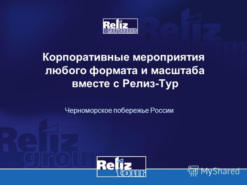 Корпоративные мероприятия любого формата и масштаба вместе с Релиз-Тур Черноморское побережье России