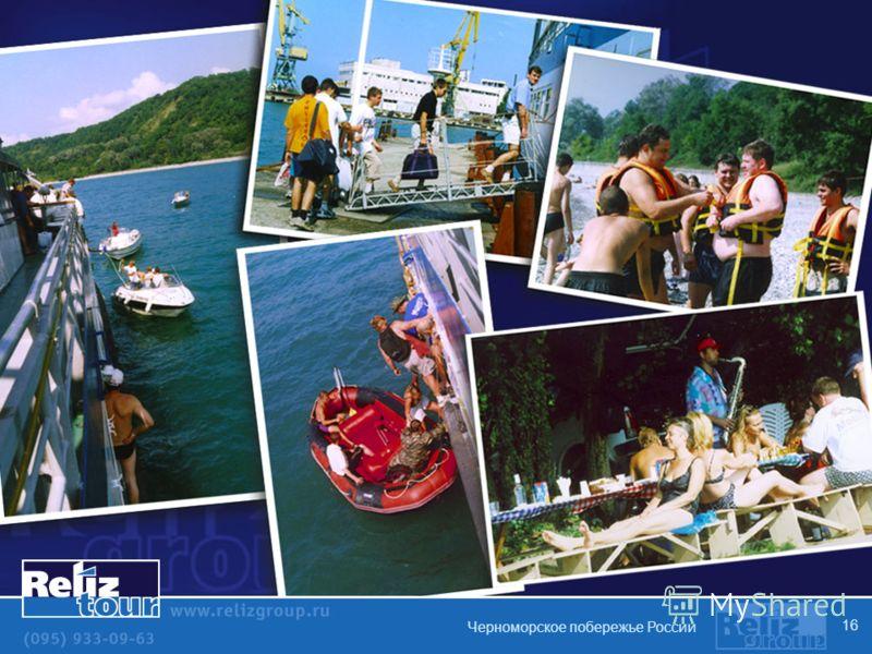 Черноморское побережье России 16