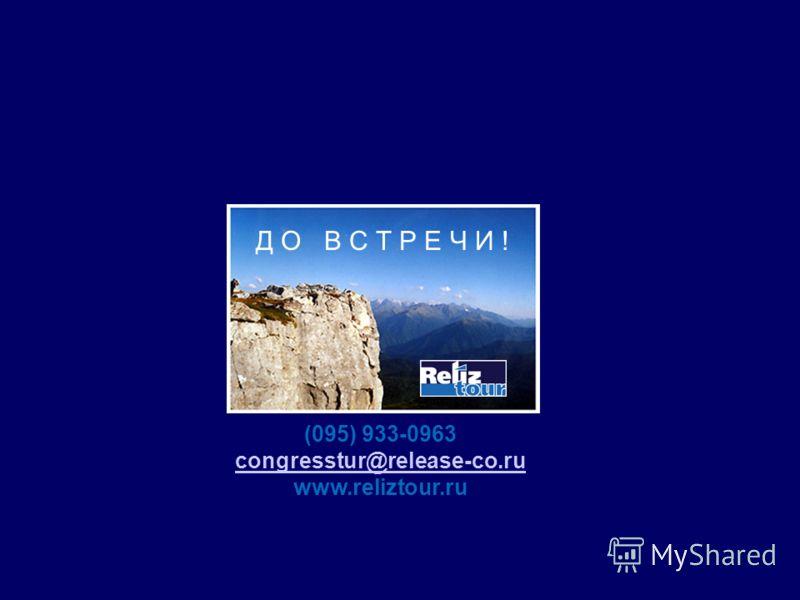 Д О В С Т Р Е Ч И ! (095) 933-0963 congresstur@release-co.ru www.reliztour.ru congresstur@release-co.ru