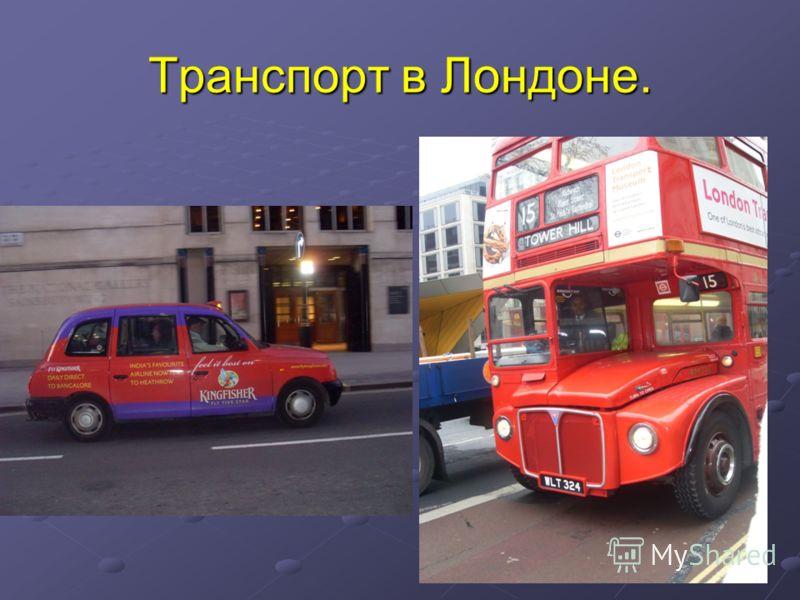 Транспорт в Лондоне.