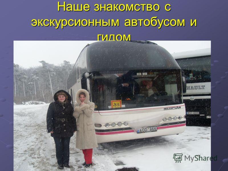 Наше знакомство с экскурсионным автобусом и гидом