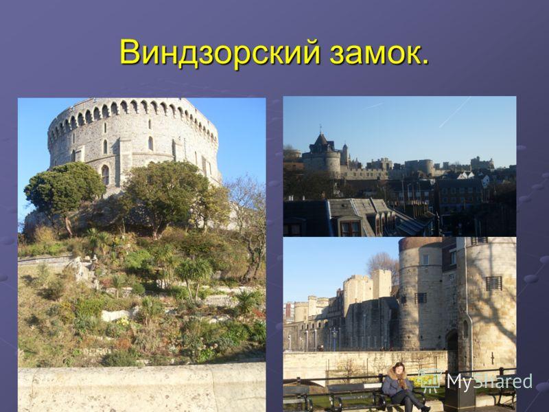 Виндзорский замок.