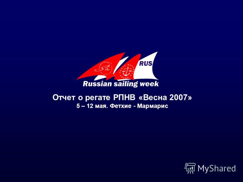 Отчет о регате РПНВ «Весна 2007» 5 – 12 мая. Фетхие - Мармарис