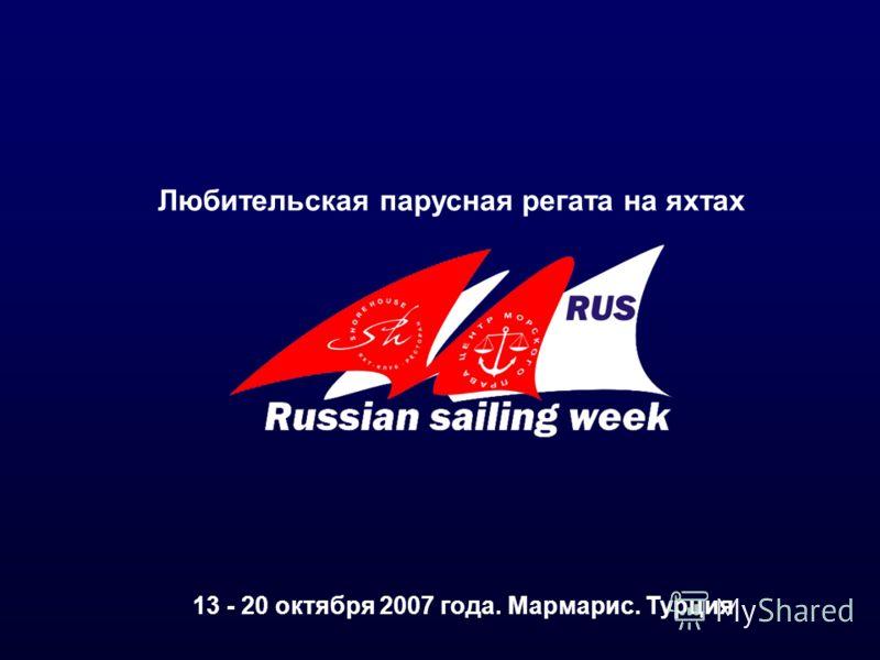 13 - 20 октября 2007 года. Мармарис. Турция Любительская парусная регата на яхтах
