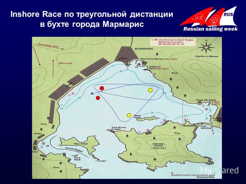 Inshore Race по треугольной дистанции в бухте города Мармарис