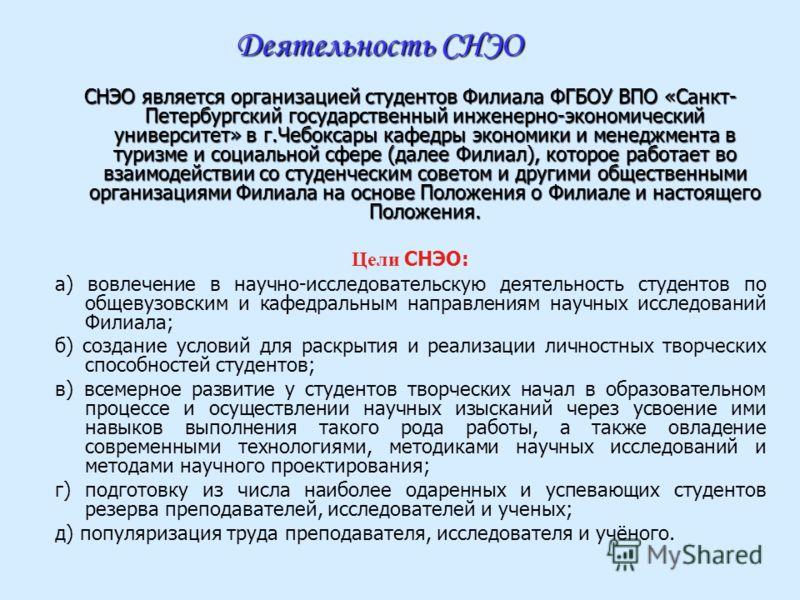 СНЭО является организацией студентов Филиала ФГБОУ ВПО «Санкт- Петербургский государственный инженерно-экономический университет» в г.Чебоксары кафедры экономики и менеджмента в туризме и социальной сфере (далее Филиал), которое работает во взаимодей