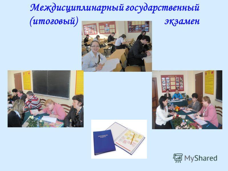 Междисциплинарный государственный (итоговый) экзамен