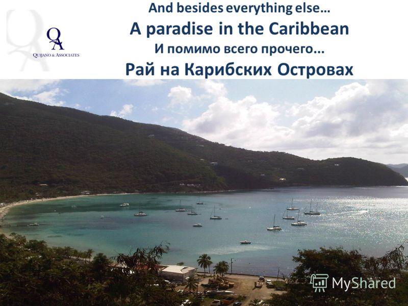 And besides everything else… A paradise in the Caribbean И помимо всего прочего... Рай на Карибских Островах