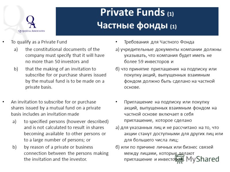 Private Funds (1) Частные фонды (1) To qualify as a Private Fund a)the constitutional documents of the company must specify that it will have no more than 50 investors and b)that the making of an invitation to subscribe for or purchase shares issued