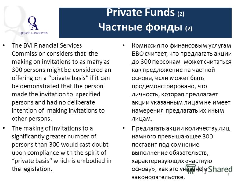 7 Private Funds (2) Частные фонды (2) The BVI Financial Services Commission considers that the making on invitations to as many as 300 persons might be considered an offering on a private basis if it can be demonstrated that the person made the invit
