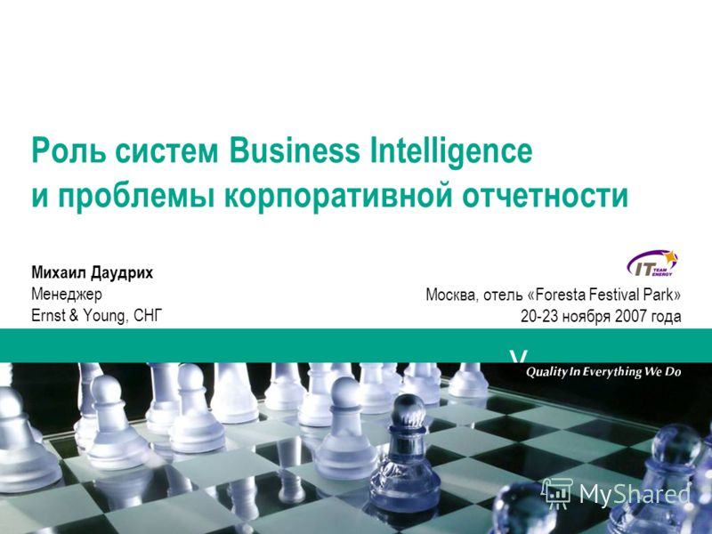 y Роль систем Business Intelligence и проблемы корпоративной отчетности Михаил Даудрих Менеджер Ernst & Young, СНГ Москва, отель «Foresta Festival Park» 20-23 ноября 2007 года