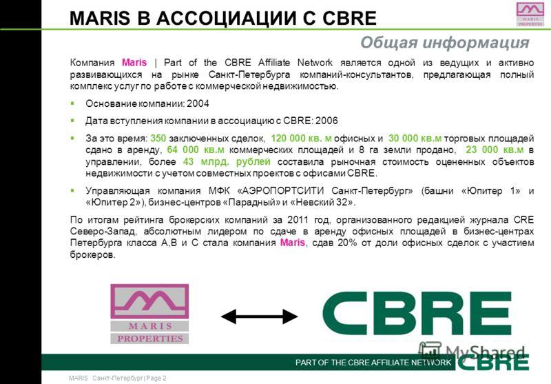 MARIS Санкт-Петербург | Page 2 PART OF THE CBRE AFFILIATE NETWORK MARIS В АССОЦИАЦИИ С CBRE Компания Maris | Part of the CBRE Affiliate Network является одной из ведущих и активно развивающихся на рынке Санкт-Петербурга компаний-консультантов, предла