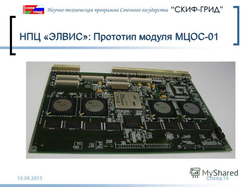 10.06.2013Слайд 19 НПЦ «ЭЛВИС»: Прототип модуля МЦОС-01