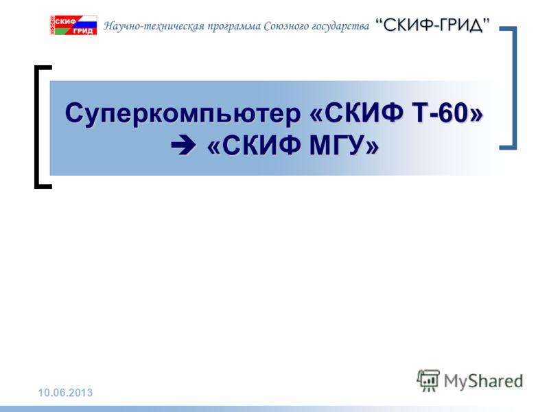 10.06.2013 Суперкомпьютер «СКИФ Т-60» «СКИФ МГУ»