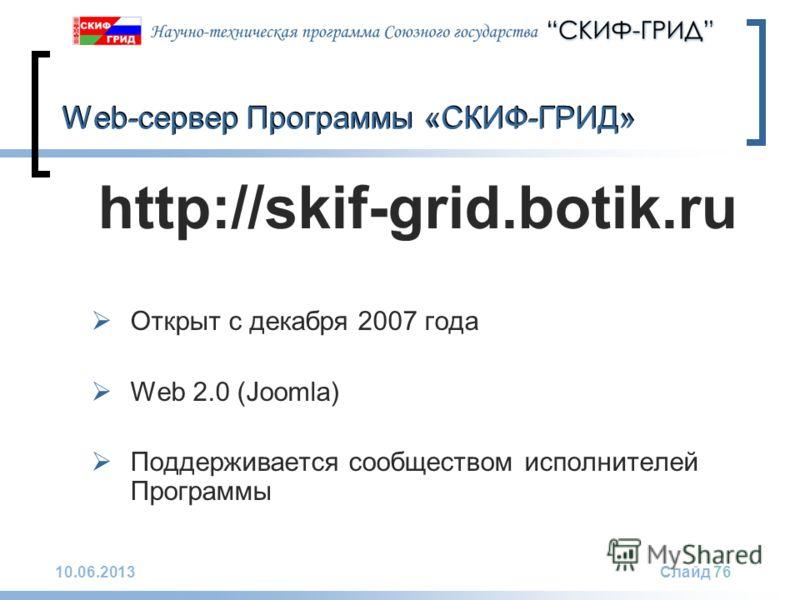 10.06.2013Слайд 76 Web-сервер Программы «СКИФ-ГРИД» http://skif-grid.botik.ru Открыт с декабря 2007 года Web 2.0 (Joomla) Поддерживается сообществом исполнителей Программы