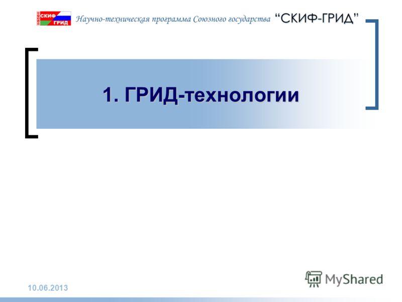 10.06.2013 1. ГРИД-технологии