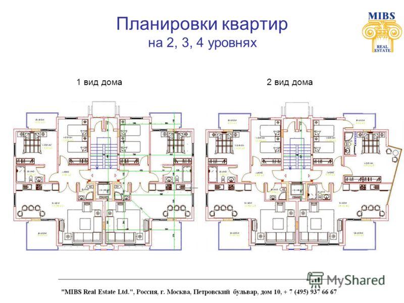 Планировки квартир на 2, 3, 4 уровнях 1 вид дома 2 вид дома