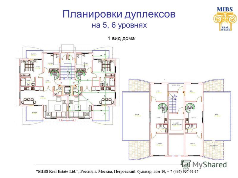 Планировки дуплексов на 5, 6 уровнях 1 вид дома