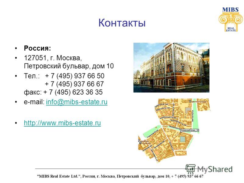 Контакты Россия: 127051, г. Москва, Петровский бульвар, дом 10 Тел.: + 7 (495) 937 66 50 + 7 (495) 937 66 67 факс: + 7 (495) 623 36 35 e-mail: info@mibs-estate.ruinfo@mibs-estate.ru http://www.mibs-estate.ru