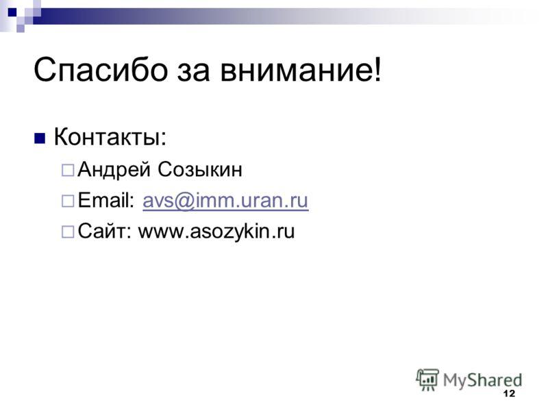 12 Спасибо за внимание! Контакты: Андрей Созыкин Email: avs@imm.uran.ruavs@imm.uran.ru Сайт: www.asozykin.ru