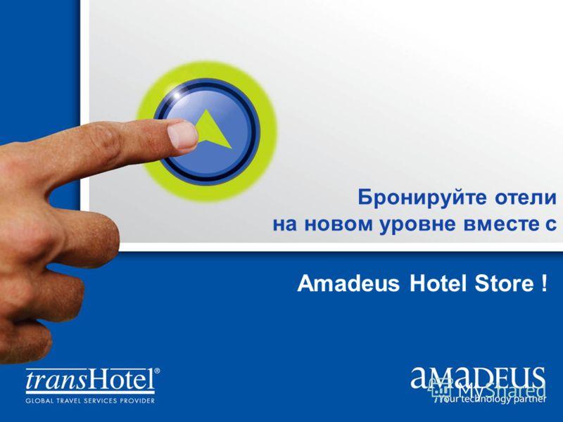 © 2009 Amadeus IT Group SA 16 Amadeus Hotel Store ! Бронируйте отели на новом уровне вместе с