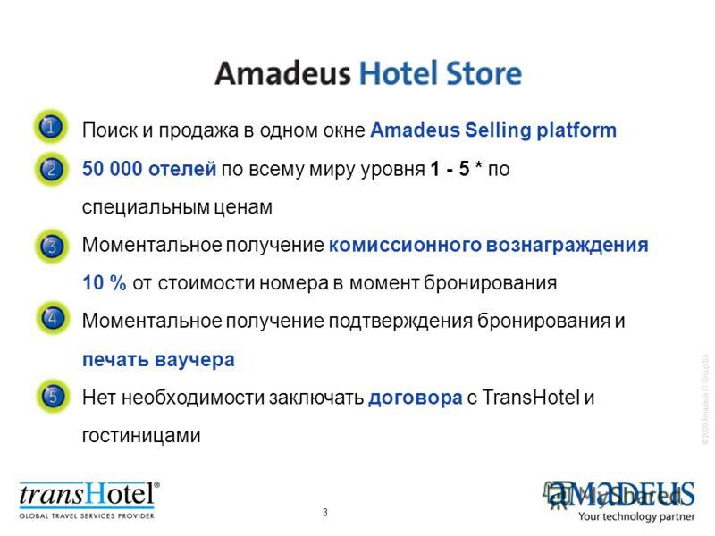 © 2009 Amadeus IT Group SA 3 Поиск и продажа в одном окне Amadeus Selling platform 50 000 отелей по всему миру уровня 1 - 5 * по специальным ценам Моментальное получение комиссионного вознаграждения 10 % от стоимости номера в момент бронирования Моме